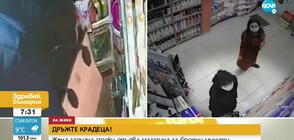 """""""ДРЪЖТЕ КРАДЕЦА"""": Жена задигна стоки от два магазина за броени минути"""