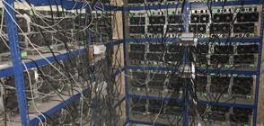 Разкриха незаконна ферма за криптовалута след сигнал за кражба на ток