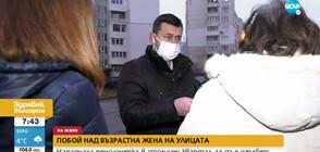 Пребиха и обраха 72-годишна жена в София