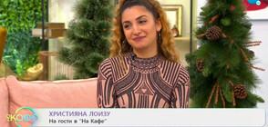 """Християна Лоизу: Смениха костюма ми в """"Маскираният певец"""""""