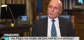 Управителят на БНБ: Страната ни има капацитет да решава проблеми в трудни условия