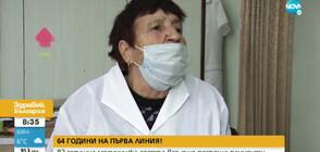82-годишна медицинска сестра все още посреща пациенти