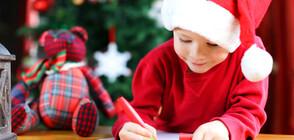 За какво мечтаят децата? Поредна порция писма до Дядо Коледа