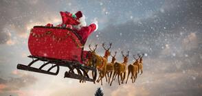 Дядо Коледа приключи обиколката си