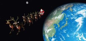 Биг Брадър за Дядо Коледа: Проследете маршрута на Добрия старец