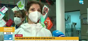 Как медици и пациенти в Александровска болница посрещнаха Рождество?