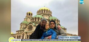 Пътешествениците, които избраха България за Коледа
