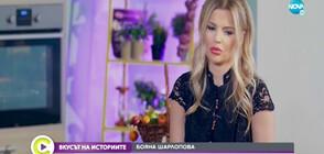 ВКУСЪТ НА ИСТОРИИТЕ: Бояна Шарлопова