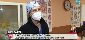 Как върви ваксинирането срещу COVID-19 в Бургас?