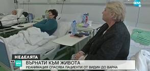 ВЪРНАТИ КЪМ ЖИВОТА: Реанимация спасява пациенти от Видин до Варна