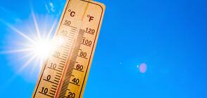 Отчетоха абсолютен температурен рекорд за деня