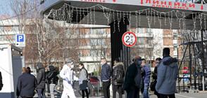 """Десетина души са преминали през """"Пирогов"""" заради бомбички"""