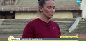 НАЧАЛО ЗА ШАМПИОНИ: Световната шампионка Станилия Стаменова