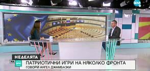 Джамбазки: Македония не заслужава да бъде член на ЕС