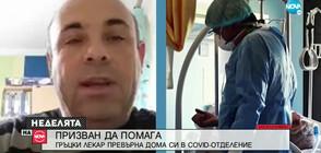 ПРИЗВАН ДА ПОМАГА: Гръцки лекар превърна дома си в COVID-отделение