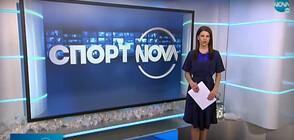 Спортни новини на NOVA NEWS (05.01.2021 - 21:00)