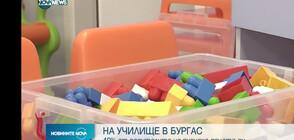40% от родителите в Бургас оставиха децата си вкъщи (ВИДЕО)