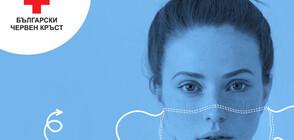 БЧК с национален онлайн чат за психологическа помощ