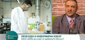 Проф. Чорбанов: Няма как на пазара да се допусне ваксина, която е много опасна