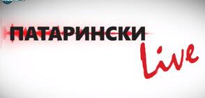 """""""Патарински Live"""": ОБЗОР (ЧАСТ 1)"""