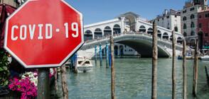 Смекчават ограниченията върху работата на музеите в Италия