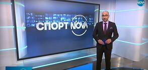 Спортни новини на NOVA NEWS (08.01.2021 - 21:00)