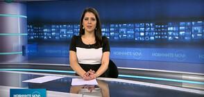Новините на NOVA NEWS (05.01.2021 - 14.00)