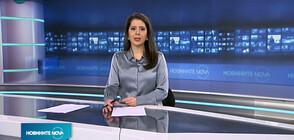 Новините на NOVA NEWS (06.01.2021 - 14:00)