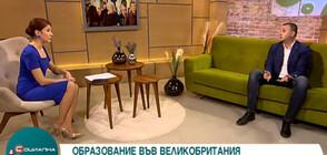 СЛЕД BREXIT: Какво ще се промени за българите на Острова (ВИДЕО)