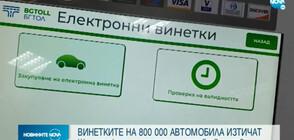 Винетките на над 80 000 автомобила изтичат през януари и февруари