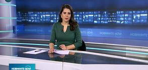 Новините на NOVA NEWS (07.01.2021 - 14:00)