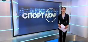 Спортни новини на NOVA NEWS (07.01.2021 - 14:00)