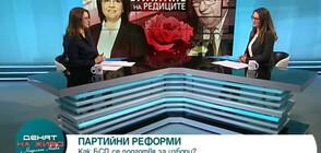 Вяра Емилова, БСП: До 5 дни ще излезем с решение за отстраняването на Гергов (ВИДЕО)