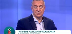 Цветлин Йовчев: България ще е ключова държава, ако няма баланс между Турция и САЩ (ВИДЕО)