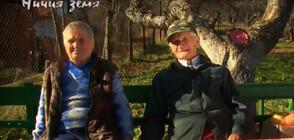 """""""Ничия земя"""": Една чудна история от село Чудинци"""