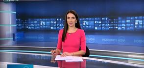 Новините на NOVA NEWS (09.01.2021 - 21:00)