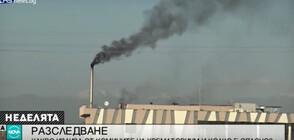 РАЗСЛЕДВАНЕ ПО ВАШ СИГНАЛ: Какво излиза от комина на крематориума в Пловдив? (ВИДЕО)