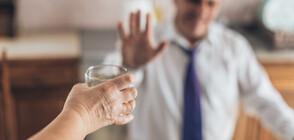 """""""СУХ ЯНУАРИ"""": Как да направим пауза с алкохола след празничния маратон"""