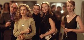 """""""Сексът и градът"""" се завръща, но без една от главните героини"""