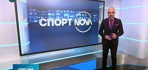 Спортни новини на NOVA NEWS (11.01.2021 - 14:00)