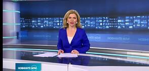 Новините на NOVA NEWS (11.01.2021 - 18:00)