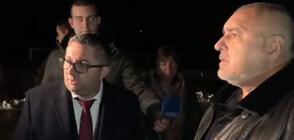 Борисов в Перник: Ще подкрепим хората, важното е, че няма жертви (ВИДЕО)