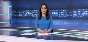 Новините на NOVA NEWS (11.01.2021 - 21:00)