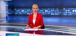 Новините на NOVA NEWS (12.01.2021 - 14:00)