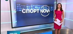 Спортни новини на NOVA NEWS (12.01.2021 - 14:00)