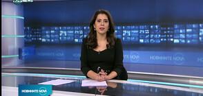 Новините на NOVA NEWS (12.01.2021 - 21:00)