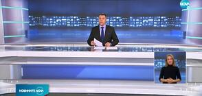 Новините на NOVA (12.01.2021 - късна)