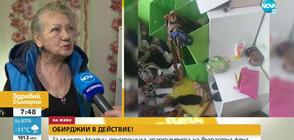 Обраха за минути жилището на възрастна жена в София