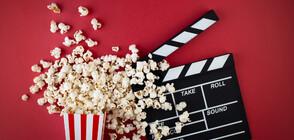 Отбелязваме Деня на българското кино