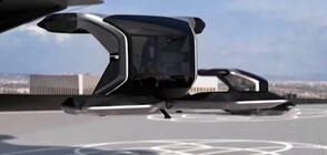 Представиха футуристична летяща кола (ВИДЕО+СНИМКИ)